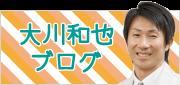 大川ブログ