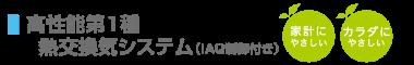 ZEH_熱交換気システム2