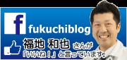 福地ブログ