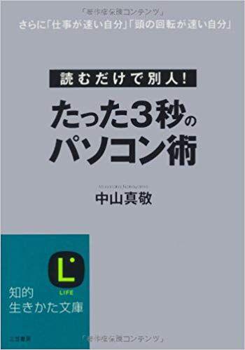 たった3秒のパソコン術(2008/4/21発行)