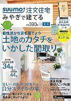 suumo注文住宅みやぎで建てる2014夏秋