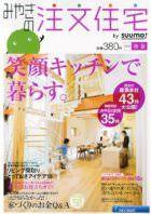みやぎの注文住宅(2013春夏)