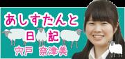 宍戸ブログ
