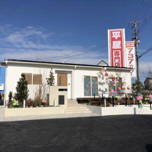 平屋専門店 仙台北モデルハウス