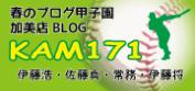 KAM171