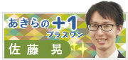 佐藤ブログ
