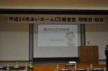 宮城・仙台の注文住宅ならあいホーム イベント情報-CS業者会1