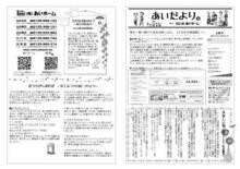 宮城・仙台の注文住宅ならあいホーム イベント情報-あいだより6月号