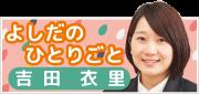 吉田ブログ