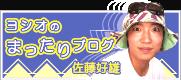 blog_yoshio_on1