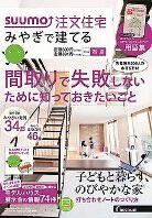 SUUMO注文住宅みやぎで建てる2014春夏号