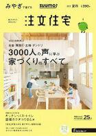 SUUMO注文住宅みやぎで建てる