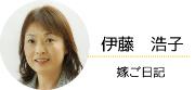あいホーム加美店店長・伊藤のブログ