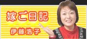 hiroko_blog_on1