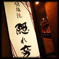 kakurebou_kanban