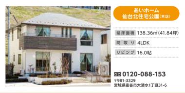 あいホーム仙台北住宅公園