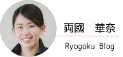 ryogokublog3