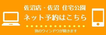 sanumayoyaku