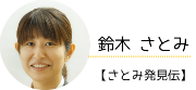 あいホーム仙台南店・鈴木ブログ