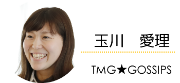 tamagawa1