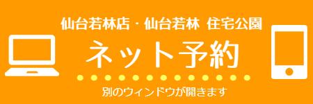 仙台若林店ネット予約