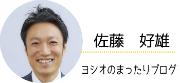 yoshio1